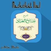 Nashoihul Ibad Terjemah icon