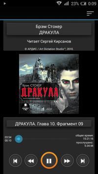 Аудиокнига Дракула. Б. Стокер poster
