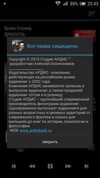 Аудиокнига Дракула. Б. Стокер apk screenshot