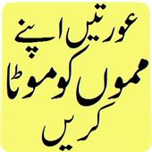 Mummon Ka Husn Barhaain icon