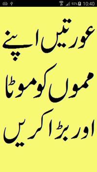 Mummon Ka Husn Barhaain apk screenshot