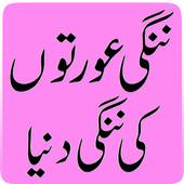 Nangi Auraton Ki Dil Farebiyan icon