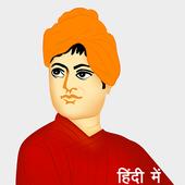Swami Vivekananda Quotes Hindi icon