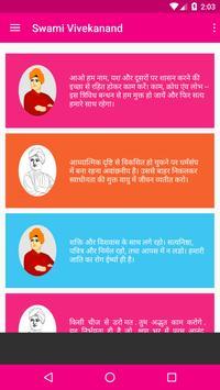 Swami Vivekananda Quotes Hindi poster