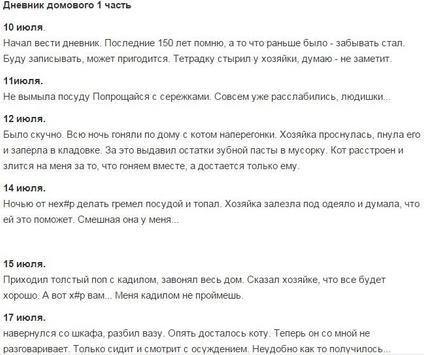 Юмор Дневник домового 1 - 11 ч apk screenshot