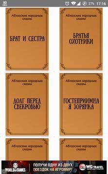 Абхазские сказки poster