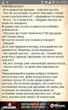 Абхазские сказки apk screenshot
