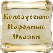 Белорусские сказки icon