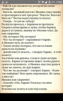 Белорусские сказки apk screenshot