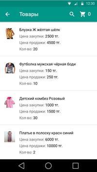 Koolve.Inventory apk screenshot