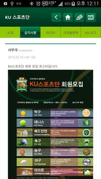 KU스포츠단 apk screenshot