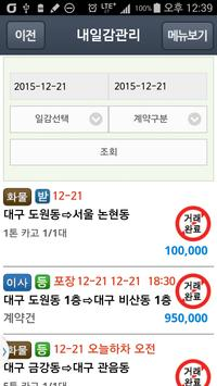 일콜 apk screenshot