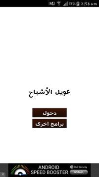 كتاب عويل الاشباح poster