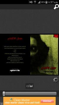 كتاب عويل الاشباح apk screenshot