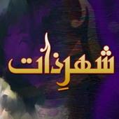 Shehr e Zaat icon