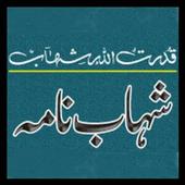 Shahab Nama - شہاب نامہ icon
