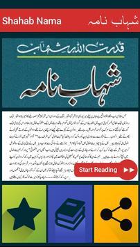 Shahab Nama - شہاب نامہ apk screenshot