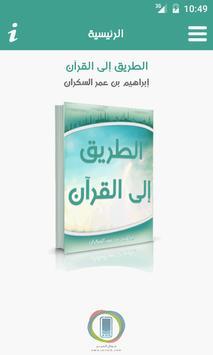 الطريق إلى القرآن poster
