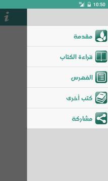 الطريق إلى القرآن apk screenshot