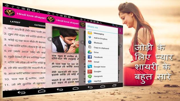 Hindi love Shayari SMS poster