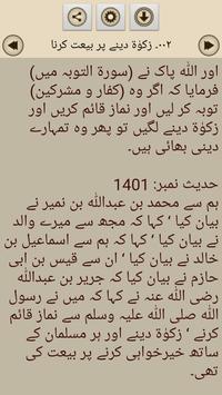 Hadith Sahih Bukhari in Urdu apk screenshot