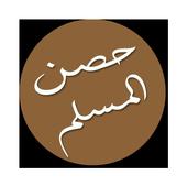 كتاب حصن المسلم icon