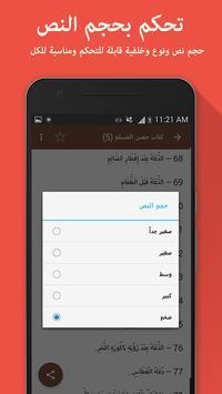 كتاب حصن المسلم apk screenshot