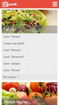 TVCook: рецепты с фото poster