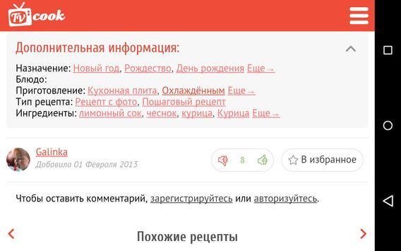 TVCook: рецепты с фото apk screenshot