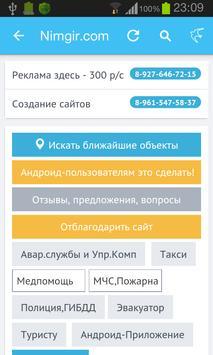 Nimgir.com Калмыкия Справочник poster