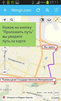 Nimgir.com Калмыкия Справочник apk screenshot