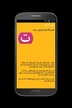 تفسير الأحلام _بدون أنترنت_ apk screenshot