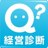 経営診断アプリ(無料)【Qubo(キューボ)】 icon