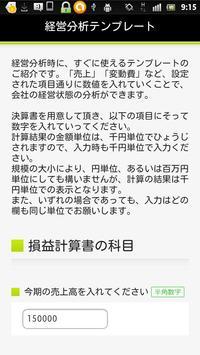 経営診断アプリ(無料)【Qubo(キューボ)】 poster