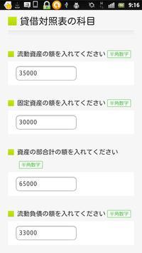 経営診断アプリ(無料)【Qubo(キューボ)】 apk screenshot