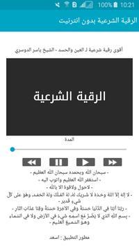 الرقية الشرعية بدون نت 2017 apk screenshot