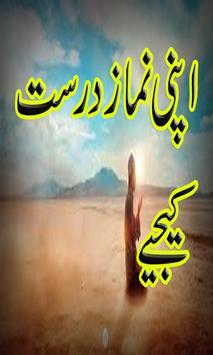 Asaan Namaz Ka Tarika Urdu Me poster