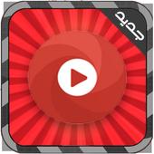 تحميل فيديو سريع 2017 prank icon