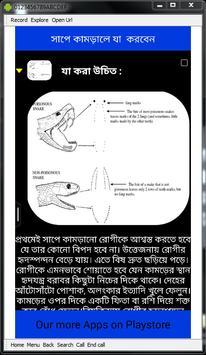 Snake Bite How to Safe apk screenshot
