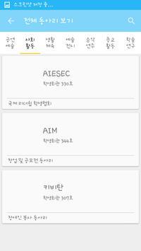 코이(COY : Club Of Yonsei) apk screenshot