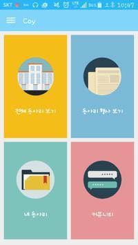 코이(COY : Club Of Yonsei) poster