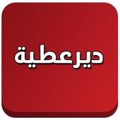 DairAteah App icon
