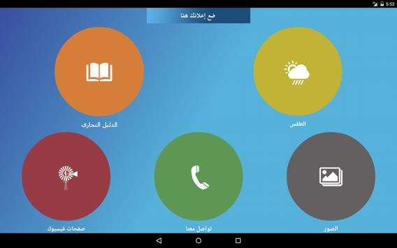 DairAteah App apk screenshot