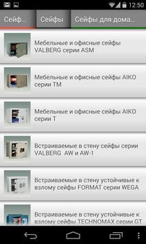 Промет apk screenshot