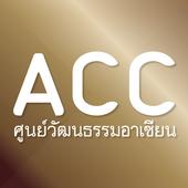 Asean Cultural Center icon