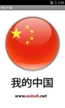 我的中国 poster