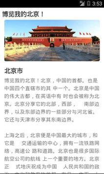 我的中国 apk screenshot