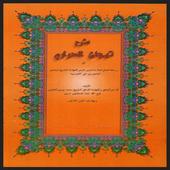 Kitab Tijan Darori icon