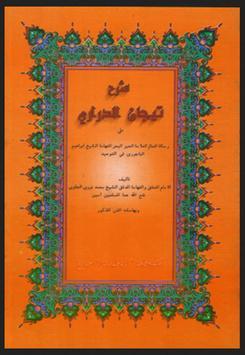 Kitab Tijan Darori apk screenshot