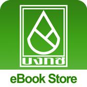 BONGKOCH eBook Store icon